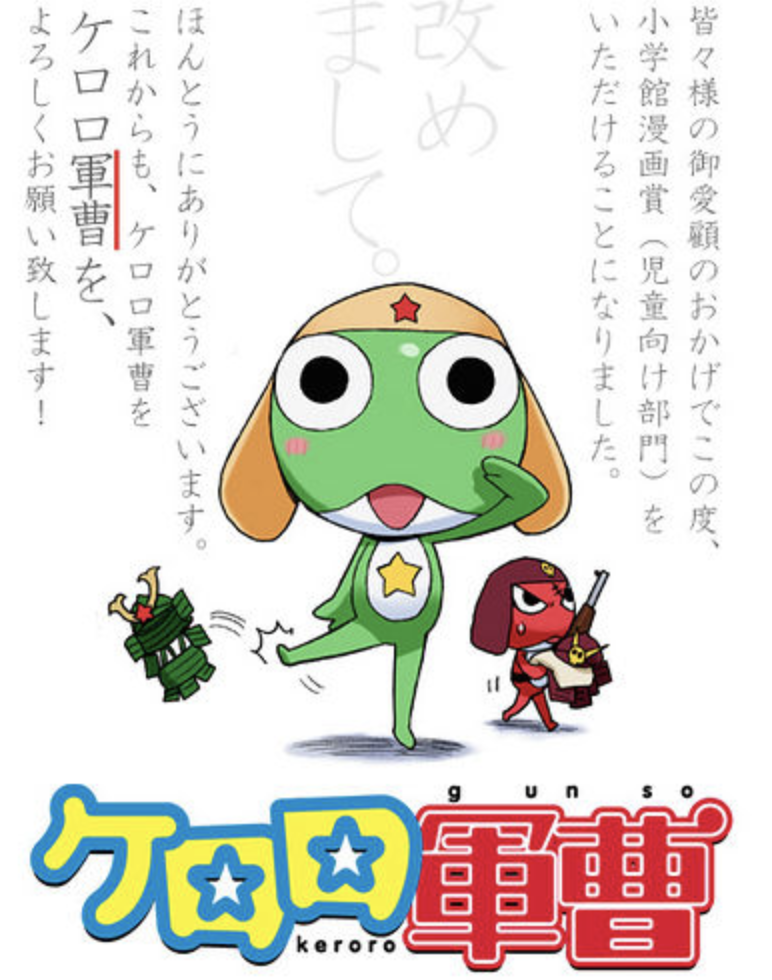 Anime Review Sgt Frog